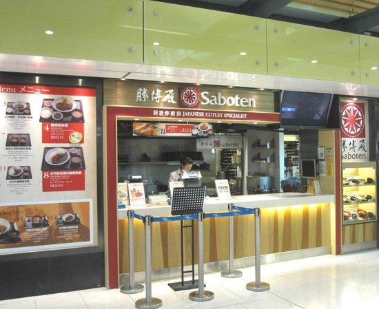 SABOTEN - HK AIRPORT 4