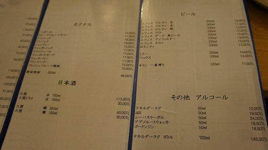 Udonya Restaurant: Japanese Menu(Drink)