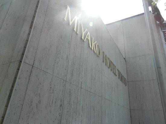 Sheraton Miyako Hotel Tokyo: Hotel fascia