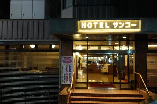 Hotel Sanko Takasaki: 外観