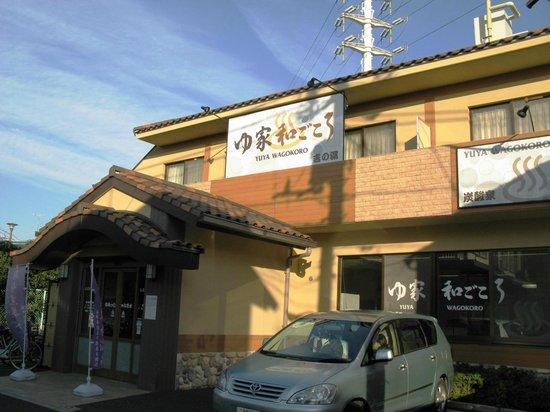 Yuya Wagokoro