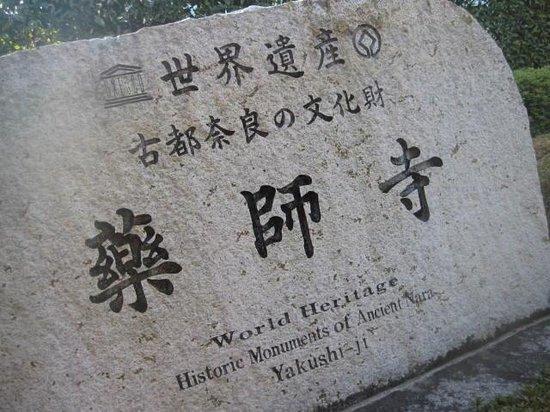 Yakushi-ji Temple: Yakushiji Temple entrance