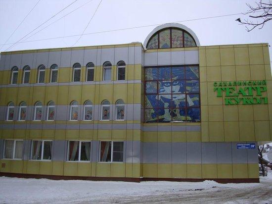 Sakhalin Puppet Theater
