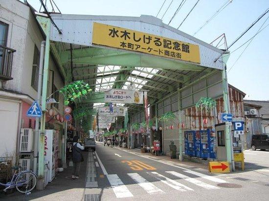 The Mizuki Shigeru Road: 東側端より
