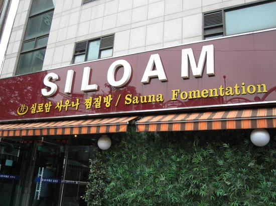 "Silloam Hanjeungmak: Store ""front"" if entering from parking area"