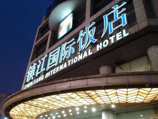Zhenjiang International Hotel: Main door