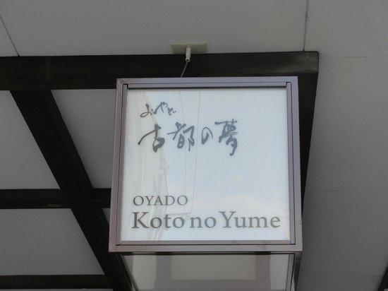 Oyado Koto no yume: A great stay.