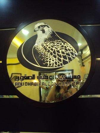 Abu Dhabi Falcon Hospital: entrance plaque