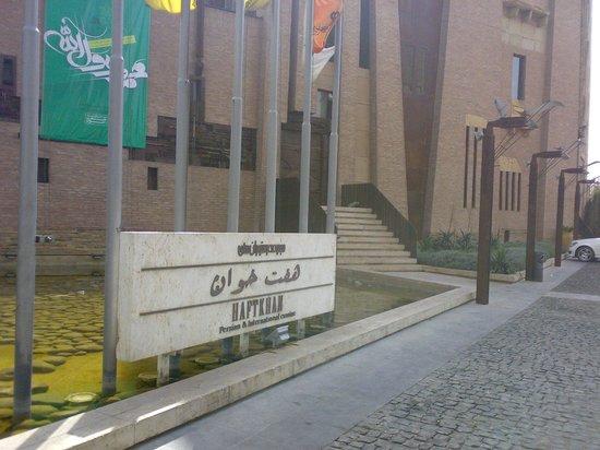 Haft Kahn Restaurant Complex: نمای بیرونی رستوران هفت خان - شیراز