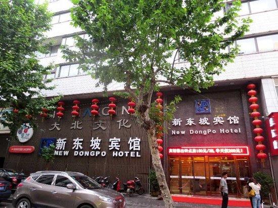 New Dongpo Hotel: 2 ホテル入口