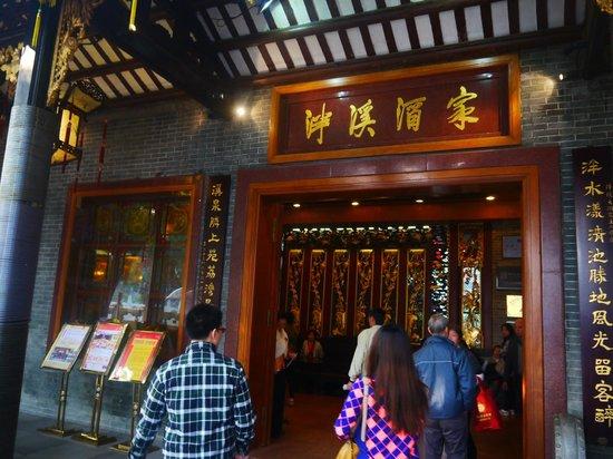 LiZhi Wan Yong : Main Entrance
