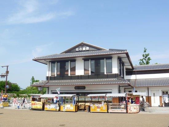 Karoyashikiato Park