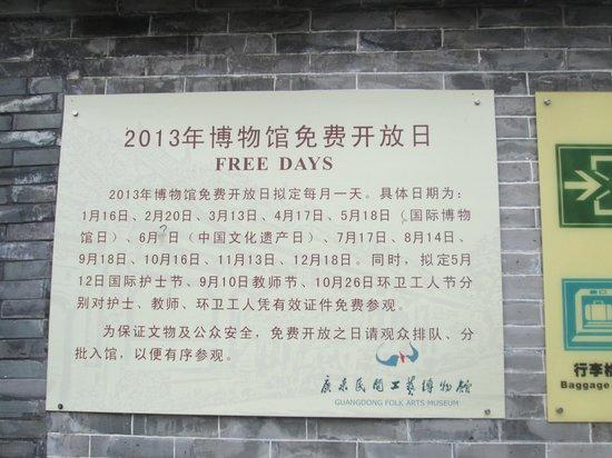 Chen Clan Ancestral Hall-Folk Craft Museum : 月に1度程度無料開放日があるようです