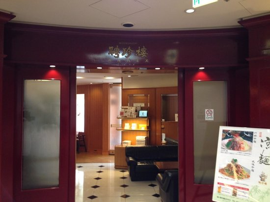 Mizonokuchi Heichinro Annex : 外観入口