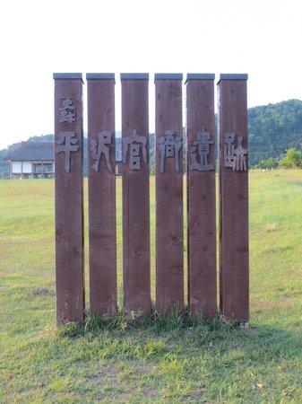 Hirasawa Kanga Ruins: 史跡 平沢官衙遺跡