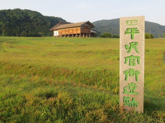 Hirasawa Kanga Ruins: 史跡 平沢官衙遺跡(石碑)