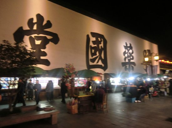 Qinghe Square: 清河坊