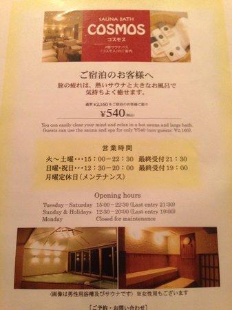 Hotel Nikko Kochi /Asahi Royal: サウナのご案内