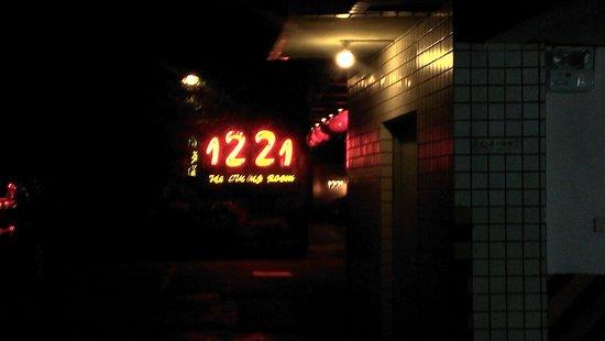 1221 CanGuan : 入口1
