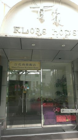 Many Flower Business Hotel : 入口