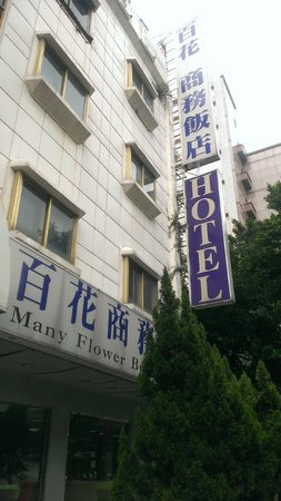 Many Flower Business Hotel : 仁愛路から