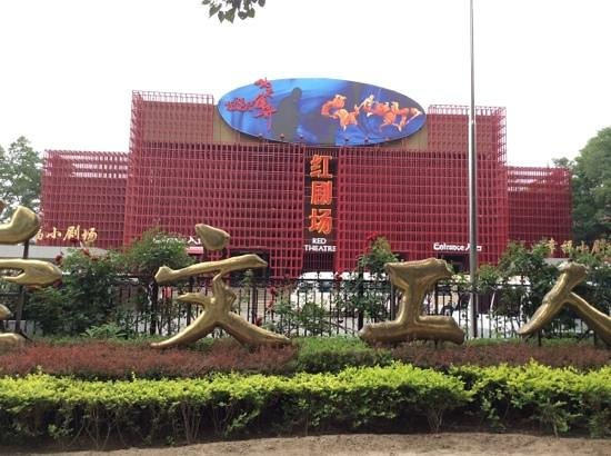 Red Theatre Beijing Kung Fu Show : Театр