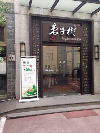 Vegetarian Lifestyle(Huaihai) : Entrance