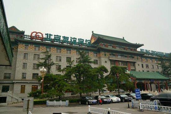 Beijing Friendship Hotel: 貴賓館
