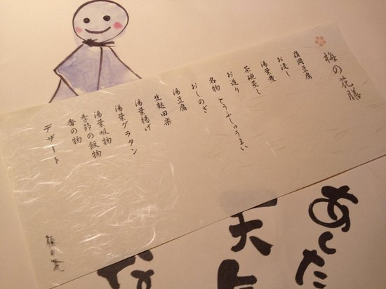 Umenohana: 梅の花膳のお品書きです。