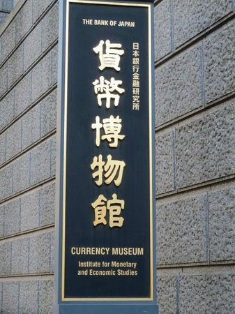 Bank of Japan Currency Museum: 入口案内
