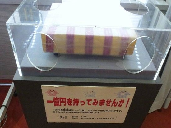 Bank of Japan Currency Museum: 一億円の重さを体験