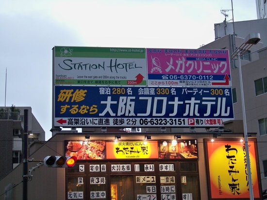 Shin-Osaka Station Hotel: Sign right outside of East Exit at Shin Osaka Station