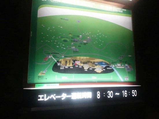 Akiyoshi Limestone Cave : エレベーター