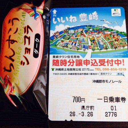 Yui Rail Naha One Day Ticket