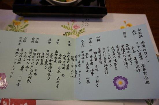 Nanakusa No Yu: お品書きの書き方も全員違います