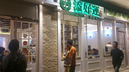Tim Ho Wan (North Point)