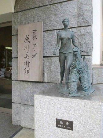 Narukawa Art Museum: 美術館入口
