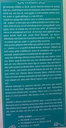 Shri Satya Sai Pandurang Kshetra: details about the temple
