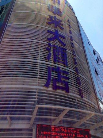 7 Days Inn Shenzhen Dongmen Walking Street: Hotel