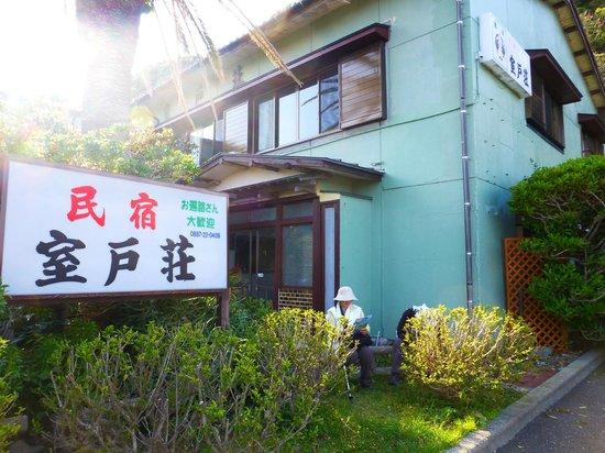 Murotoso : 民宿  室戶莊