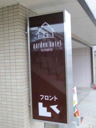Garden Hotel Kitakata: ホテル入口