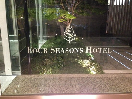 Four Seasons Hotel Tokyo at Marunouchi : Hotel entrance