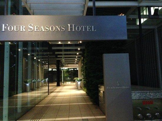 Four Seasons Hotel Tokyo at Marunouchi : Entrance