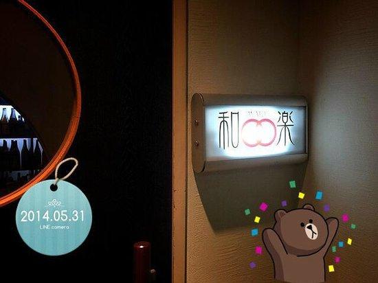 Nagomi dining : 入口の看板