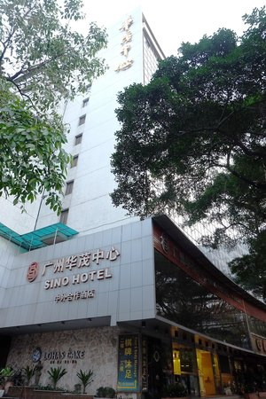 Sino Trade Center Hotel: Front view