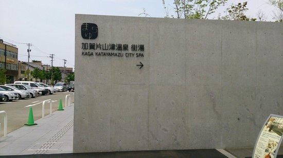 Tempat pemandian air panas alami Onsen Katayamazu