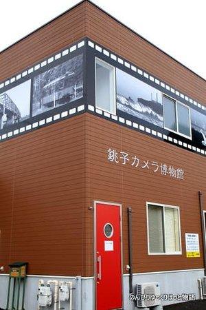 Choshi Camera Museum