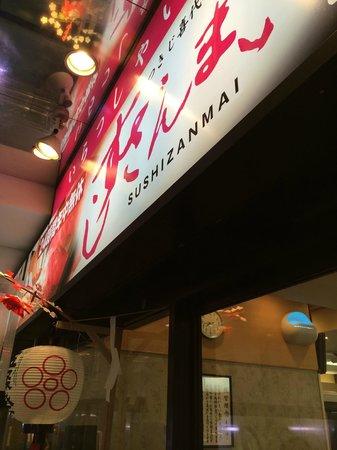 Sushizanmai Ueno : Front door