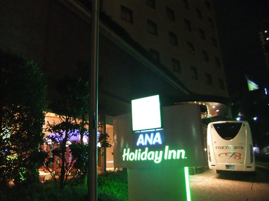 Holiday Inn ANA Sendai : ホテル外観1