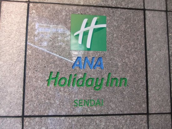 Holiday Inn ANA Sendai : ホテル外観2